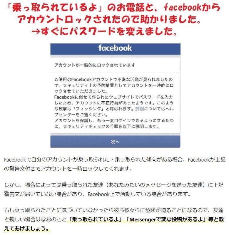 あなた みたい facebook
