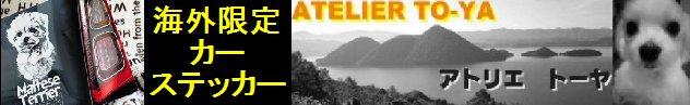海外限定カーステッカー アトリエ・トーヤのページ